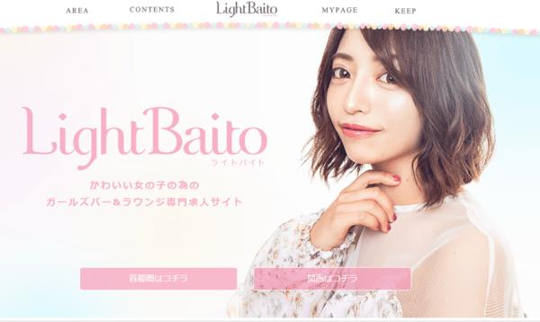 https://lightbaito.com